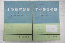 工业研究管理.两册