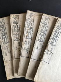 清刻本 平越直隶州志 存15卷5册