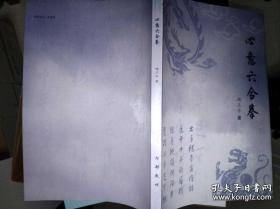 心意六合拳 陶正华附送视频