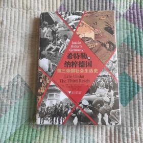 希特勒的纳粹德国:第三帝国社会生活史