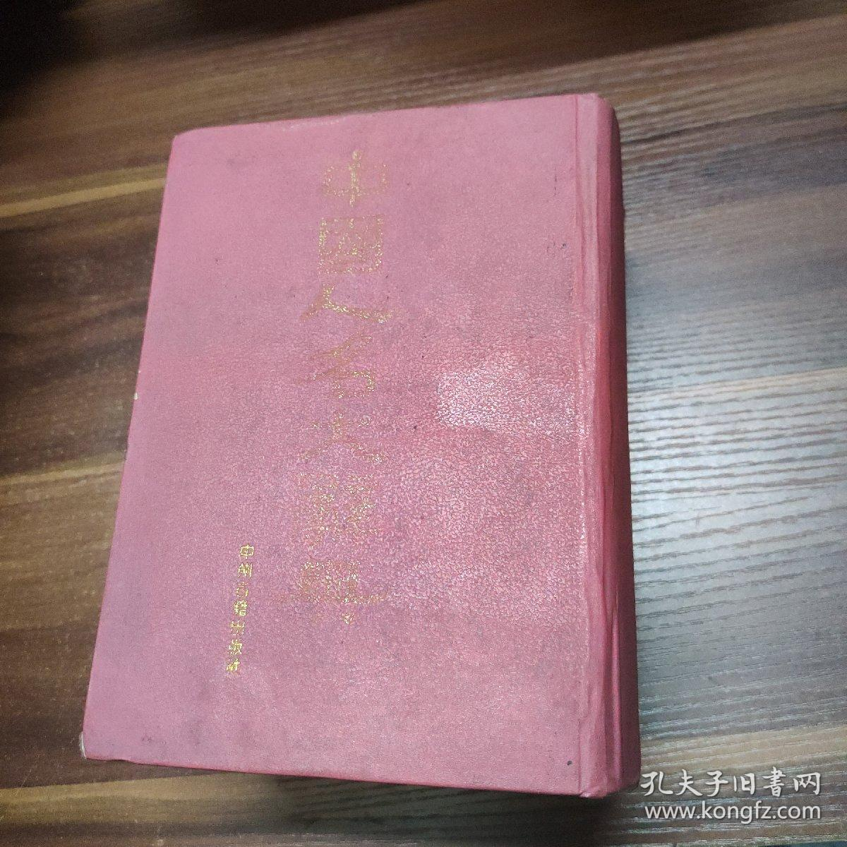 中国人名大辞典-精装93年一版一印