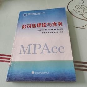 国家会计学院会计硕士专业学位MPAcc系列参考教材:公司法理论与实务