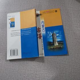 内蒙古旅游文化丛书:内蒙古古塔