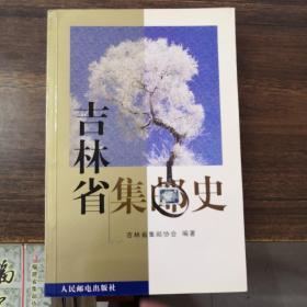 吉林省集邮史:1900-1997