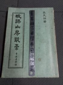 牧课山房丛稿 作者 吴天任钤印签赠本