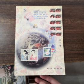实用外国邮票收藏手册(谢宇签名)