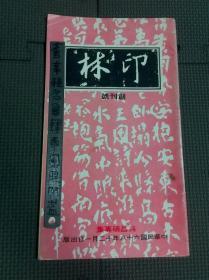 印林杂志 创刊号 吴昌硕专集