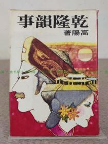 《乾隆韵事》高阳著,台湾皇冠出版社 1978年初版,繁体原版