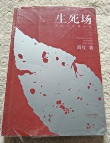 生死场(萧红小说精选集)
