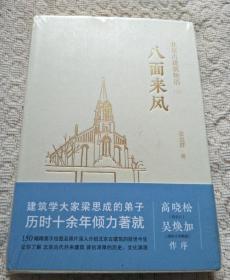 八面来风/北京古建筑物语三
