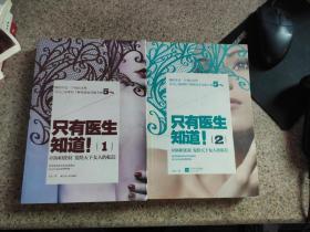 只有医生知道(1+2)@协和张羽 发给天下女人的私信(两本合售)