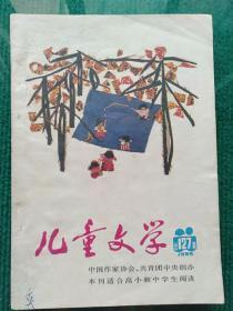 儿童文学  1988年第11期(总第127期)