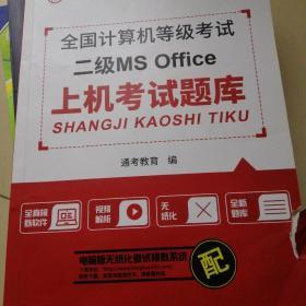 全国计算机等级考试二级MS Office上机考试题库