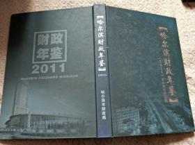 哈尔滨财政年鉴2011