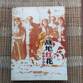 战地红花: 毛泽东与巾帼英杰