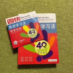 四快高效学习法 全3册 附光盘