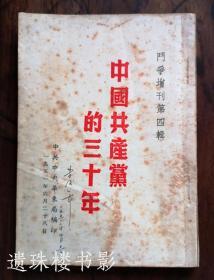 中国共产党的三十年(斗争增刊第四辑)