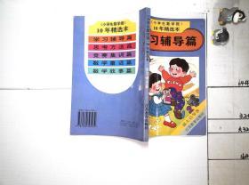 《小学生数学报》10年精选本;学习辅导篇