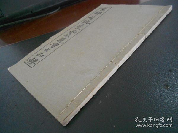 民国9年老北京记忆《京师古玩瓷品展览会出品总目录》极罕见