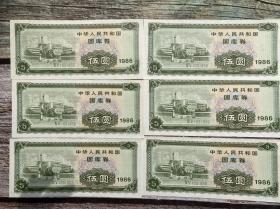 中华人民共和国国库劵6张连号 1986 年 5元