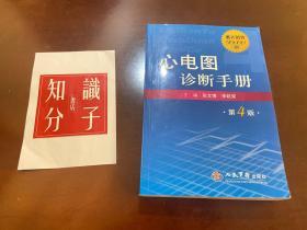 心电图诊断手册(第4版)