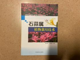 石蒜属植物栽培技术