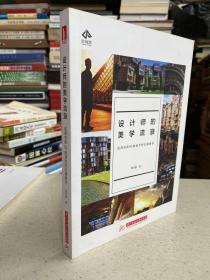 """设计师的美学流浪:巡游亚欧50座城市的五感美学——谈美的人太多了,但真正能感受美的人却不多。作者以126天走访亚欧10个国家,寻访50座城市,遍览吸睛的美学建筑与城市规划,记录触动人心的美丽邂逅。借助""""五感记忆""""的描述,搭配手绘稿与照片,读者可以更加身临其境地认识不同城市的特色与设计美学,用不同的感官逐一体验身边的美好事物,重新找回发掘美感的能力。"""
