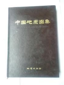 中国地质图集【无光盘】