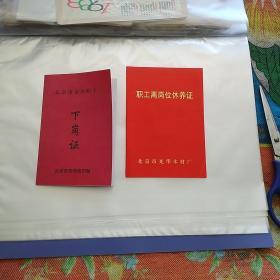 北京市企业职工下岗证、职工离岗位休养证(为同一个人)