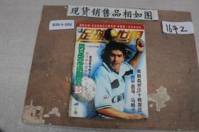 足球世界1998年半月刊第24期