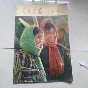 人民画报(1975,4)