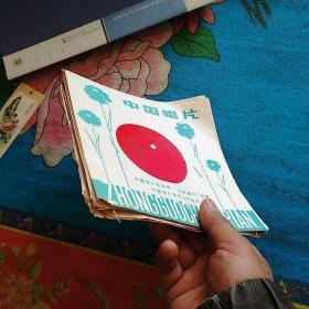 小薄膜唱片6张合售