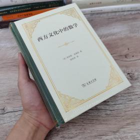 西方文化中的数学(精装本)
