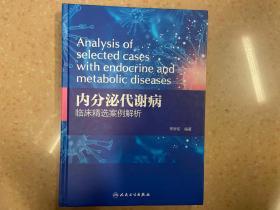内分泌代谢病临床精选案例解析