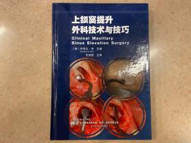 上颌窦提升外科技术与技巧