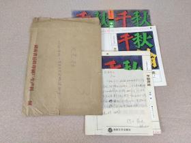 1988年 手绘封面装帧设计原稿《千秋评论 李敖杂文选》数十年前已化身万千流传于世,此母本孤品值得珍藏