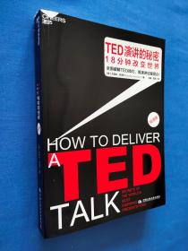 TED演讲的秘密:18分钟改变世界(双语版) 封面左上角有缺损如图所示