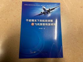 干扰情况下的航班调整及飞机旅客恢复研究
