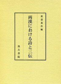 両汉における诗と三伝