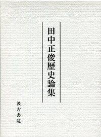 田中正俊歴史论集
