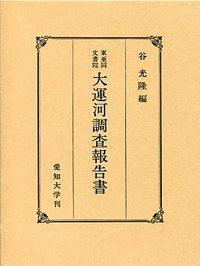 东亜同文书院大运河调査报告书