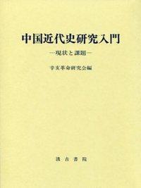 中国近代史研究入门