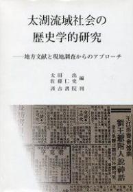 太湖流域社会の歴史学的研究