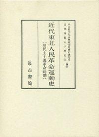 近代东北人民革命运动史