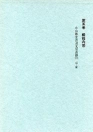 ⑤小山林堂书画文房图录(下)