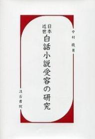 日本近世白话小说受容の研究