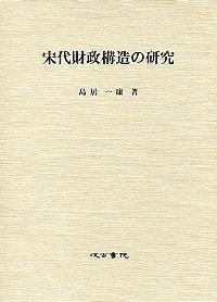 宋代財政構造の研究