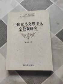 中国化马克思主义宗教观研究