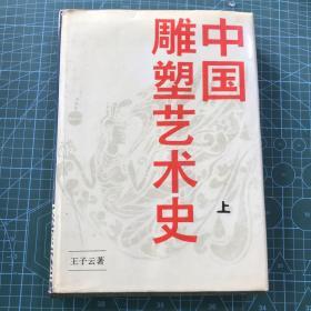 中国雕塑艺术史 上 精装