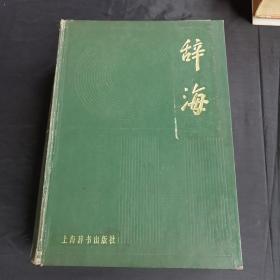 辞海(1979版缩印本)